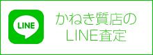 かねき質店のLINE査定